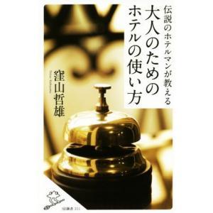 伝説のホテルマンが教える大人のためのホテルの使い方 SB新書351/窪山哲雄(著者)