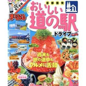 まっぷる 首都圏発 おいしい道の駅ドライブ まっぷるマガジン/昭文社(その他)
