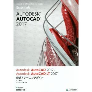 Autodesk AutoCAD 2017/Autodesk AutoCAD LT 2017公式トレ...
