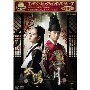 コンパクトセレクション「太陽を抱く月」DVD−BOXI/ハン・ガイン,キム・スヒョン,チョン・イル,...