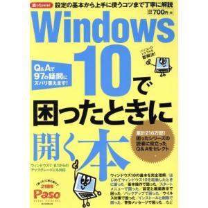 Windows10で困ったときに開く本 Q&Aで97の疑問にズバリ答えます! Paso ASAHI ...