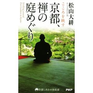 こころを映す京都、禅の庭めぐり 京都しあわせ倶楽部/松山大耕(著者)