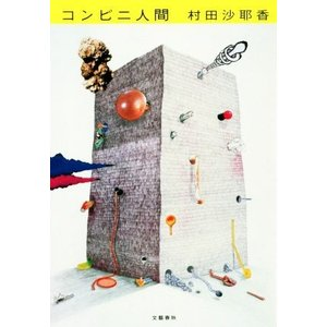 コンビニ人間/村田沙耶香(著者)|bookoffonline
