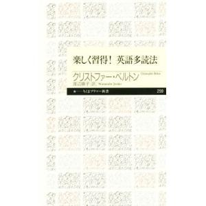 楽しく習得!英語多読法 ちくまプリマー新書259/クリストファー・ベルトン(著者),渡辺順子(訳者) bookoffonline