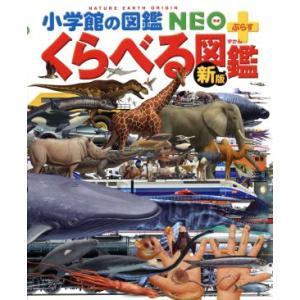 くらべる図鑑 新版 小学館の図鑑NEO+/加藤...の関連商品5