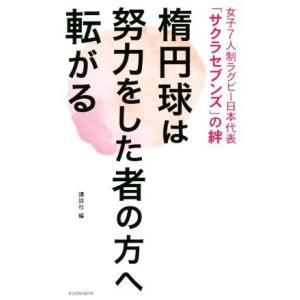 楕円球は努力をした者の方へ転がる 女子7人制ラグビー日本代表「サクラセブンズ」の絆/講談社(編者)
