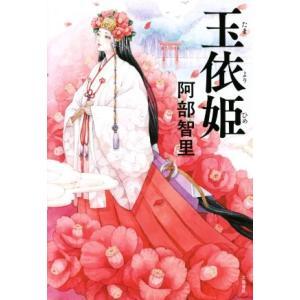 玉依姫/阿部智里(著者) bookoffonline