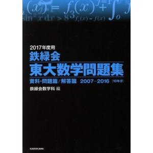 鉄緑会 東大数学問題集 2冊セット(2017年度用) 資料・問題篇/解答篇 2007−2016[10...