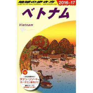 ベトナム(2016〜17) 地球の歩き方/地球の歩き方編集室(編者) bookoffonline
