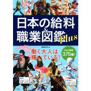 日本の給料&職業図鑑Plus/給料BANK(著者)|bookoffonline