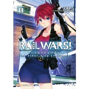 RAIL WARS!(13) 日本國有鉄道公安隊 創芸社クリア文庫/豊田巧(著者),バーニア600 bookoffonline
