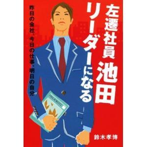 左遷社員池田リーダーになる 昨日の会社、今日の仕事、明日の自分/鈴木孝博(著者)|bookoffonline