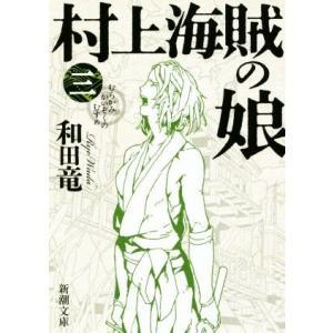 村上海賊の娘(三) 新潮文庫/和田竜(著者)