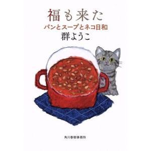 福も来た パンとスープとネコ日和 ハルキ文庫/群ようこ(著者) bookoffonline