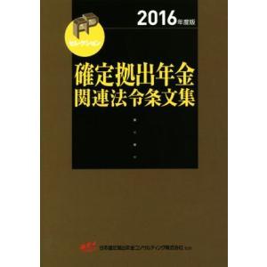 確定拠出年金関連法令条文集(2016年度版) FPセレクション/きんざいファイナンシャル・プランナー...