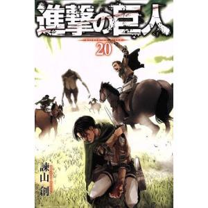 進撃の巨人(20) マガジンKC/諫山創(著者)|bookoffonline