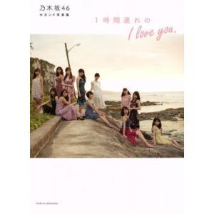 乃木坂46セカンド写真集 1時間遅れのI love you./乃木坂46(その他)|bookoffonline