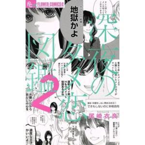 深夜のダメ恋図鑑(2) フラワーCアルファ/尾崎衣良(著者)|bookoffonline