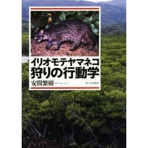 イリオモテヤマネコ狩りの行動学/安間繁樹(著者)