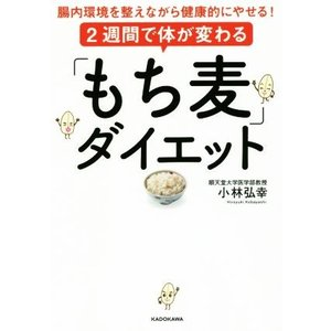 2週間で体が変わる「もち麦」ダイエット/小林弘幸(著者) bookoffonline