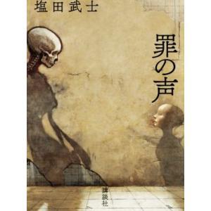 罪の声/塩田武士(著者)|bookoffonline