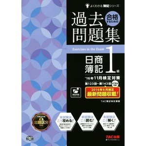 合格するための過去問題集 日商簿記1級('16年1月検定対策) よくわかる簿記シリーズ/TAC簿記検定講座(著者)|bookoffonline