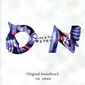 ON 異常犯罪捜査官・藤堂比奈子 オリジナルサウンドトラック/菅野祐悟(音楽)
