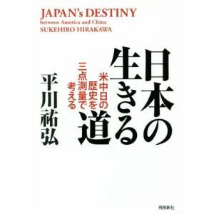 日本の生きる道 米中日の歴史を三点測量で考える/平川祐弘(著者)|bookoffonline