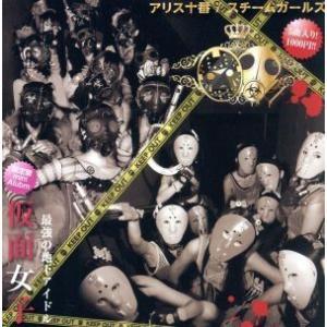仮面女子(ダイコクドラッグ限定盤)/アリス十番/スチームガールズ