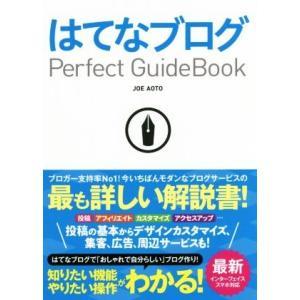 はてなブログPerfect Guidebook/JOE AOTO(著者)