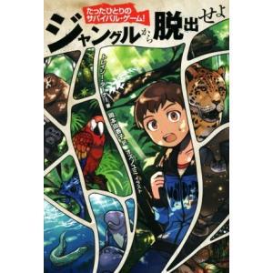 ジャングルから脱出せよ たったひとりのサバイバル・ゲーム!/トレイシー・ターナー(著者),岡本由香子(訳者),オズノユミ(その他)