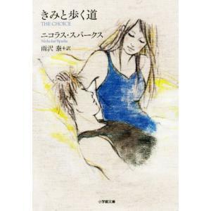 きみと歩く道 小学館文庫/ニコラス・スパークス(著者),雨沢泰(訳者)|bookoffonline