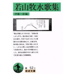若山牧水歌集 岩波文庫/若山喜志子(著者),伊藤一彦(編者)の画像