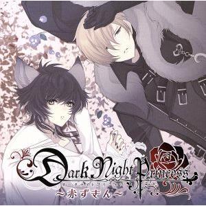 Dark Night Princess 第4弾赤ずきん/桜井まこと/土門熱