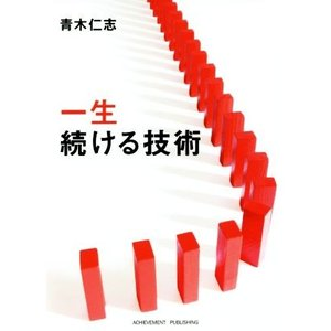一生続ける技術/青木仁志(著者)
