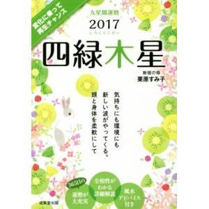 四緑木星 九星開運暦(2017)/栗原すみ子(著者)