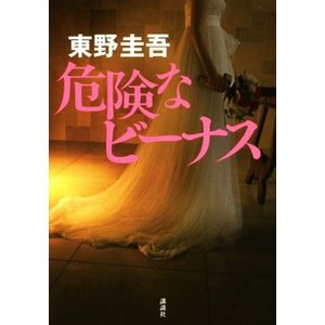 危険なビーナス/東野圭吾【著】|bookoffonline