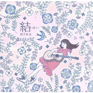 結−ゆい−(期間生産限定盤)(DVD付)/miwa
