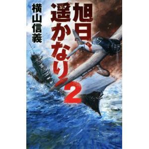 旭日、遥かなり(2) C・NOVELS/横山信義(著者) bookoffonline
