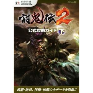 PS4/PS3/PSVITA 討鬼伝2 公式攻略ガイド(下)/ω‐Force【監修】