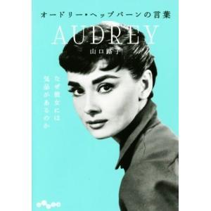 オードリー・ヘップバーンの言葉 だいわ文庫/山口路子(著者)|bookoffonline