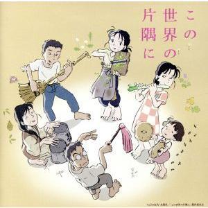 劇場アニメ「この世界の片隅に」オリジナルサウンドトラック/コトリンゴ(音楽)
