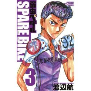 弱虫ペダル SPARE BIKE(3) 少年チャンピオンC/渡辺航(著者)|bookoffonline