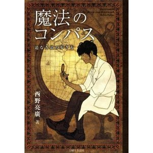 魔法のコンパス 道なき道の歩き方/西野亮廣(著者)の関連商品1
