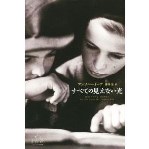 すべての見えない光 新潮クレスト・ブックス/アンソニー・ドーア(著者),藤井光(訳者)|bookoffonline