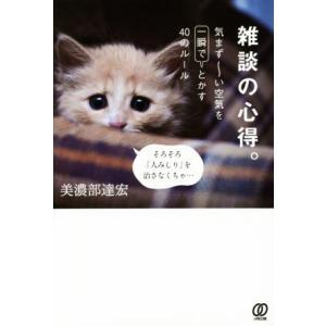 雑談の心得。 気まず〜い空気を一瞬でとかす40のルール/美濃部達宏(著者)