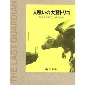 人喰いの大鷲トリコ <初回限定版>/PS4|bookoffonline