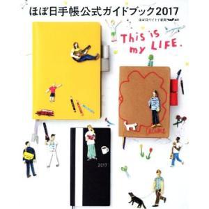 ほぼ日手帳公式ガイドブック(2017) This is my LIFE./ほぼ日刊イトイ新聞(その他...