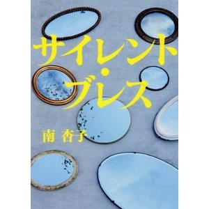 サイレント・ブレス/南杏子(著者) bookoffonline