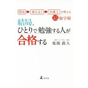 結局、ひとりで勉強する人が合格する 開成→東大文1→弁護士が教える超独学術/鬼頭政人(著者)